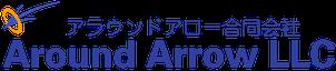 アラウンドアロー合同会社  Around Arrow LLC