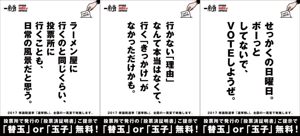 ©CHIKARANOMOTO HOLDINGS,LTD. 一風堂選挙割