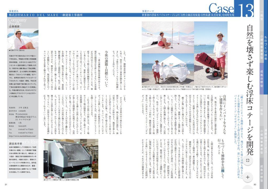 25年度神奈川県成果事例 株式会社MARIO DEL MARE 一級建築士事務所
